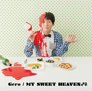 【2014/11/26】MY SWEET HEAVEN♂♀ / Geroを開く